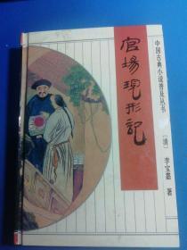中国古典小说普及丛书 官场现形记