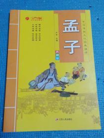 孟子(典藏版)/中华传统文化经典诵读