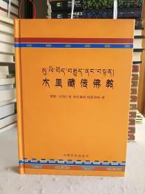 木里藏传佛教(16开精装本) 一版一印 本书收录了自公元1200年藏传佛教传入木里以来,木里全县政治经济文化和生产生活 及宗教活动