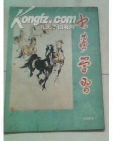 书画学习(1984年6期)