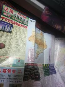 沈阳交通导游图2009新版