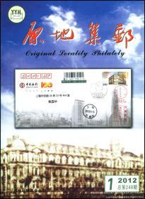 原地集邮2012年第1期总第248期