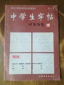 中学生字帖(柳体)(修订本)(2版8印).