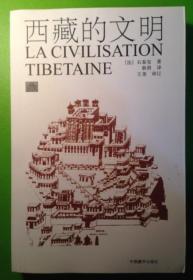 西藏的文明(新版)