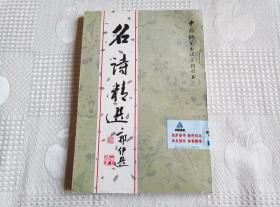 中国钢笔书法系列丛书---名诗精选(87年1版88年2印 馆藏书!请看书影及描述!)