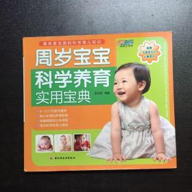 最新最全面的科学育儿知识:周岁宝宝科学养育实用宝典