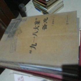 """【正版 特价】""""九一八大案""""备忘(开封馆藏文物被盗案揭密)"""
