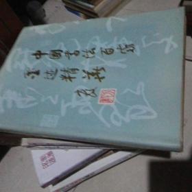 中国书法百家墨迹精华