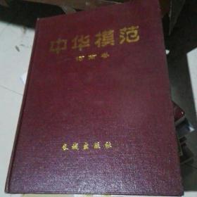 中华模范河南卷