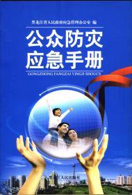 公众防灾应急手册(图文并茂)