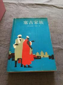 塞古家族【32开 92年1版1印 】