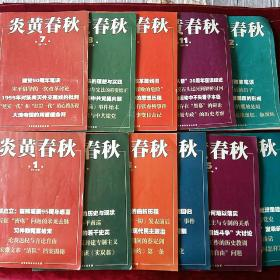 炎黄春秋2011年(1-12缺10)十一本合售