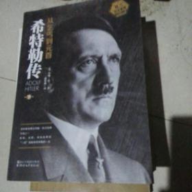 希特勒传.从乞丐到元首.下