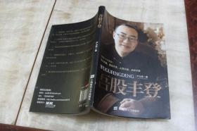 吾股丰登(平装大32开  2015年10月1版4印  有描述有清晰书影供参考)
