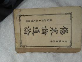丁氏医学丛书:伤寒论通论【宣统元年12月版,精装】
