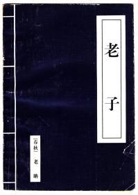 """老子-""""春秋""""老聃"""