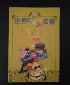 世界童话名著连环画(6)