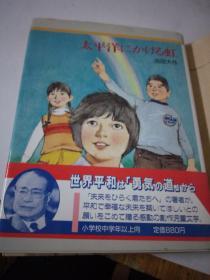 太平洋にかける虹 日文原版书 精装本 插图本.