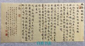 黄文斌书法精品:南齐谢眺诗钞(保真)
