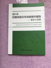 2018中国成品住宅发展研究报告-——聚焦全装修
