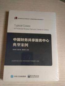 中国财务共享服务中心典型案例【未开封】
