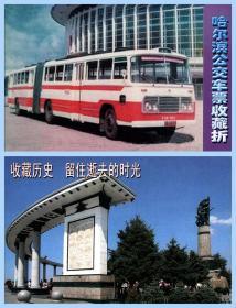 交通票-哈尔滨公交车票收藏折 内含完整票5枚 收据部分6枚