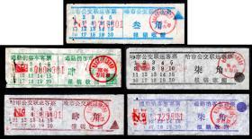 交通票-哈尔滨市八九十年代公交车票   5种一组
