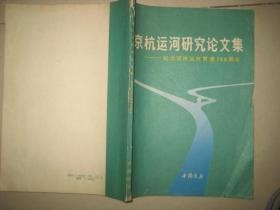 京杭运河研究论文集-纪念京杭运河贯通700周年     BD  7080