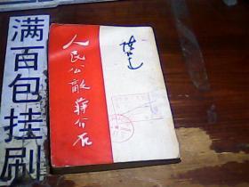 人民公敌蒋介石   包邮挂刷