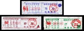 交通票-哈尔滨市八九十年代公交车票   3种一组