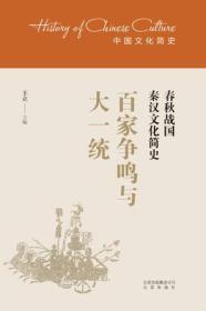 百家争鸣与大一统:春秋战国秦汉文化简史