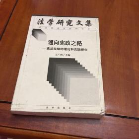 通向宪政之路:宪法监督的理论和实践研究——法学研究文集