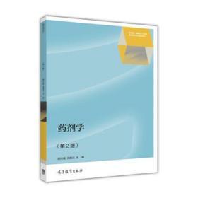 药剂学(第2版) 胡兴娥 刘素兰 9787040449181