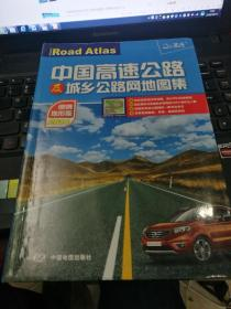 中国高速公路及城乡公路网地图集(便携地形版2014)