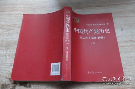 中国共产党历史(第二卷)