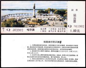 站台票-哈尔滨防洪纪念塔图站台票