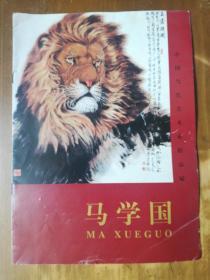 中国当代美术家精品集——马学国·国画(动物)
