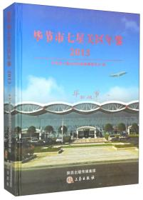 毕节市七星关区年鉴(2013)