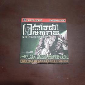【游戏光盘】闪点行动抵抗力量(2CD)简体中文版
