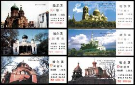 站台票-哈尔滨教堂建筑艺术  6种
