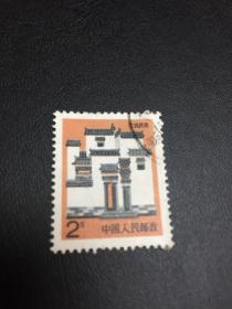 江西民居邮票2元邮票 1枚(信销)