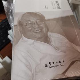 民盟历史人物:费孝通
