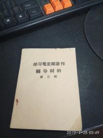 学习毛主席著作辅导材料 第三辑(1965年12月印刷,一版一印,64开,如图
