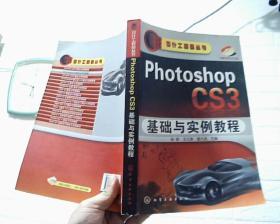 设计工程师丛书:PhotoshopCS3基础与实例教程【附盘】