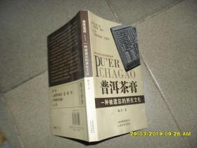 普洱茶膏:一种被遗忘的养生文化(8品大32开下书口有水渍皱褶2013年1版5印5万册179页)44000