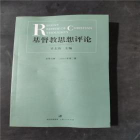 基督教思想评论(总第5辑2006年第2册)9787208066991
