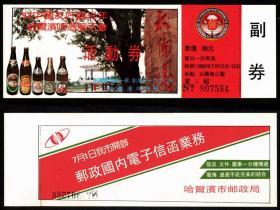 门券-92中国友好观光年 哈尔滨啤酒展示会门券背面印邮政广告