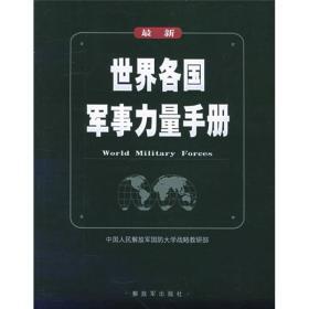 最新世界各国军事力量手册