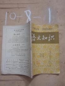 语文知识 1957年八月号 64