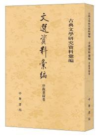 文选资料汇编 序跋著录卷(古典文学研究资料汇编 32开平装 全一册)
